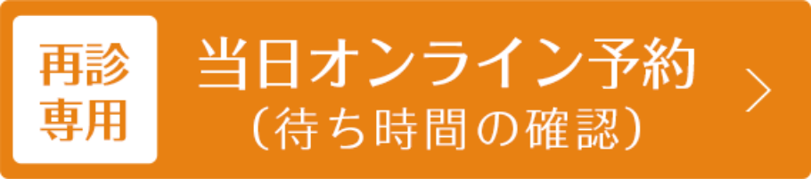 【再診専用】当日オンライン予約